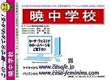 暁中学校【三重県】 H29年度用過去問題集7(H28【4科目】+模試)