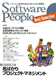 Software People Best Selection