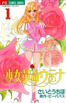 [さいとうちほ, ビーパパス]の少女革命ウテナ(1) (フラワーコミックス)