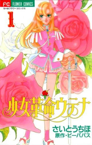少女革命ウテナ(1) (フラワーコミックス)