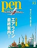 Pen (ペン) 2014年 5/1号 [雑誌]