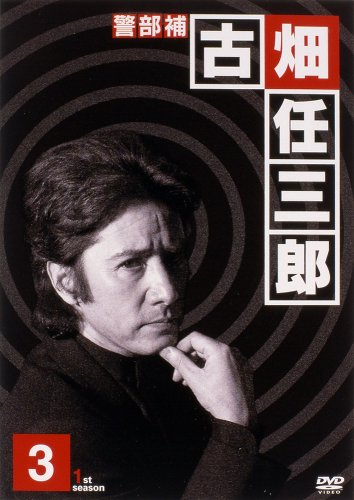 警部補 古畑任三郎 (3) [DVD]