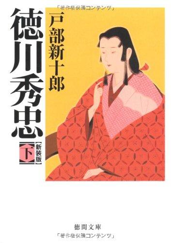 徳川秀忠 下 (徳間文庫)