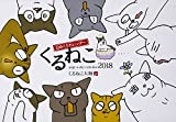 くるねこ 日めくりカレンダー 2018 ([カレンダー])