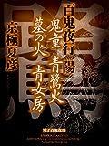 百鬼夜行 陽 鬼童 青鷺火 墓の火 青女房【電子百鬼夜行】