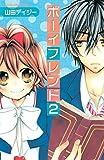 ボーイフレンド(2) (なかよしコミックス)