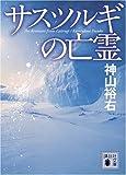サスツルギの亡霊 (講談社文庫) 画像