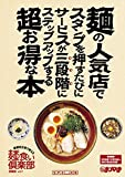 麺食い倶楽部 Vol.1