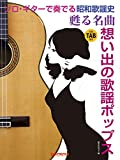 ソロギターで奏でる昭和歌謡史 甦る名曲~想い出の歌謡ポップス TAB譜付 (ソロ・ギターで奏でる)