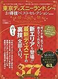【お得技シリーズ093】東京ディズニーランド&シー お得技ベストセレクション mini (晋遊舎ムック)
