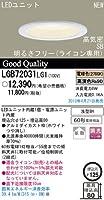 パナソニック照明器具(Panasonic) GoodQuality[高気密SB形]LEDダウンライト(明るさフリーライコン専用) LGB72031LG1