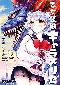 [蒼木スピカ]の乙女怪獣キャラメリゼ 2 (MFコミックス アライブシリーズ)