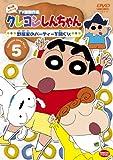クレヨンしんちゃん TV版傑作選 第4期シリーズ 5 [DVD]