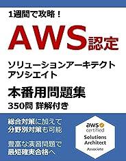 1週間で攻略! AWS認定ソリューションアーキテクト - アソシエイト 350問(65問 × 5セット + 25問) 本番用問題集(詳解付き) AWS認定本番用問題集シリーズ
