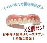 インスタント 美容 入れ歯 上歯 2個セット (free size (Medium))