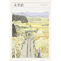 太宰治 [ちくま日本文学008]
