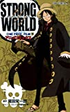 ONE PIECE FILM STRONG WORLD (下) (ジャンプコミックス)