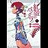 【電子版】紅殻のパンドラ(11) (角川コミックス・エース)