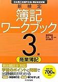 新検定 簿記ワークブック 3級/商業簿記