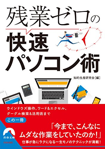 残業ゼロの快速パソコン術 (青春文庫)
