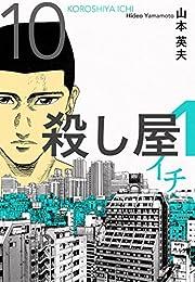 殺し屋1(イチ)10