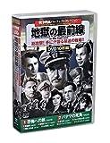 戦争映画 パーフェクトコレクション DVD 10枚組 地獄の最前線 (ケース付)セット