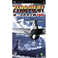 ゼロパイロット 第三次世界大戦 1946 - PSP
