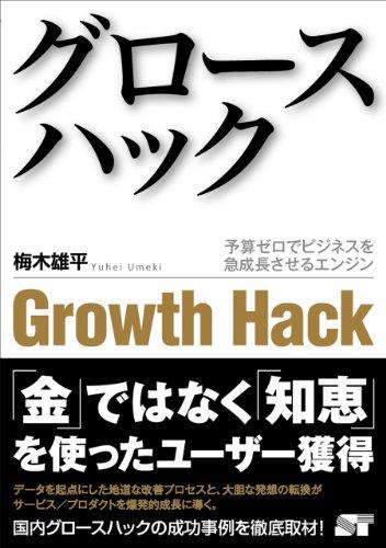 グロースハック 予算ゼロでビジネスを急成長させるエンジンの詳細を見る