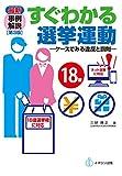 最新事例解説 すぐわかる選挙運動[第3版] ―ケースでみる違反と罰則―18歳以上選挙権・インターネット選挙対応 画像