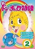 新 ドン・チャック物語2[DVD]