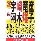 なぜ宇崎竜童&阿木燿子はお互いに好きな事をしてもうまくいくのか―夫婦学、老後学は2人に学べ