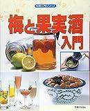 梅と果実酒入門 (料理入門シリーズ)