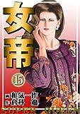女帝 15