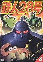 鉄人28号 6 [DVD]