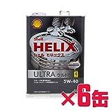 Shell HELIX Ultra ヒリックス ウルトラ エンジンオイル 5W40 (4L×6缶セット) 100%化学合成油 (国内正規品)