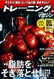 トレーニング・マガジン (38) (B・Bムック)