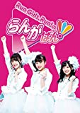 Run Girls,Run!のらんがばん![EYXA-12775/8][Blu-ray/ブルーレイ]