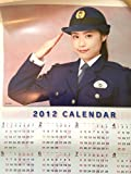 有村架純 2012年警察カレンダー デッドストック