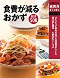 食費が減るおかずBEST500 主婦の友新実用BOOKS