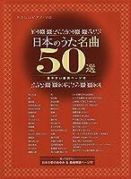 やさしいピアノ・ソロ 日本のうた名曲50選(見やすい歌詞ページ付)