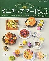 ちょび子のミニチュアフードBook (レディブティックシリーズno.4267)