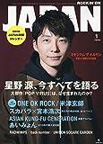 ロッキング・オン・ジャパン 2019年 01 月号 [雑誌]