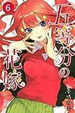 五等分の花嫁 コミック 1-6巻セット