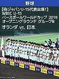 【侍ジャパンU-15代表出場!】WBSC U-15ベースボールワールドカップ 2018 オープニングラウンド グループB オランダ vs. 日本(08/11)