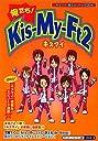 俺たち Kis‐My‐Ft2