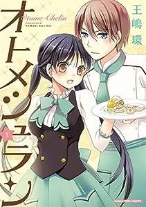 オトメシュラン 1巻 (まんがタイムコミックス)