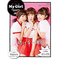 "My Girl vol.20 ""VOICE ACTRESS EDITION"" (カドカワエンタメムック)"