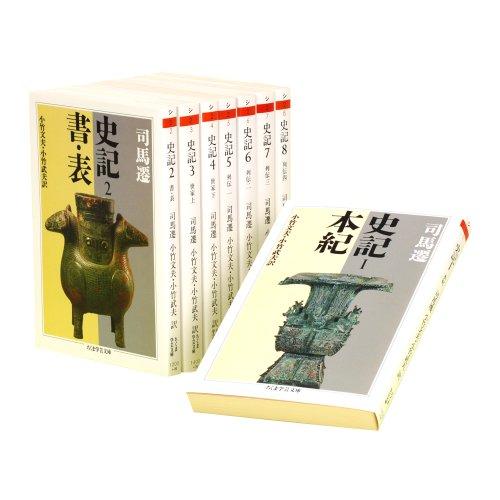 史記 全8巻セット (ちくま学芸文庫)