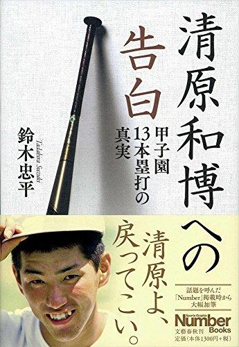 清原和博への告白 甲子園13本塁打の真実 (Sports Graphic Number Books)