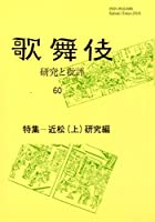近松(上)研究編 (歌舞伎 研究と批評60)